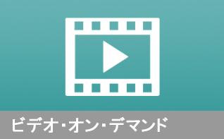 ビデオ・オン・デマンド